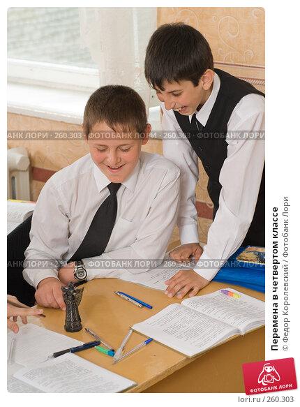 Перемена в четвертом классе, фото № 260303, снято 23 апреля 2008 г. (c) Федор Королевский / Фотобанк Лори