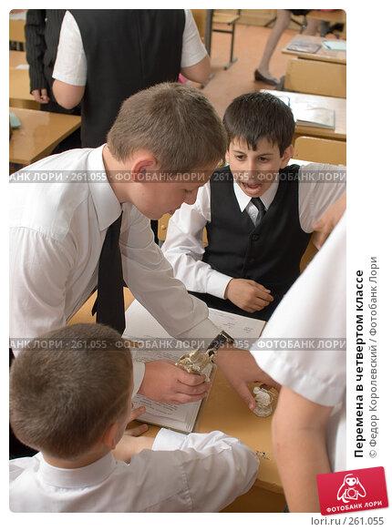 Купить «Перемена в четвертом классе», фото № 261055, снято 23 апреля 2008 г. (c) Федор Королевский / Фотобанк Лори