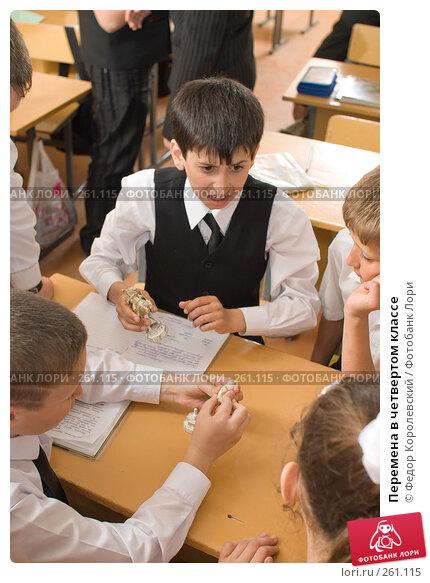 Перемена в четвертом классе, фото № 261115, снято 23 апреля 2008 г. (c) Федор Королевский / Фотобанк Лори