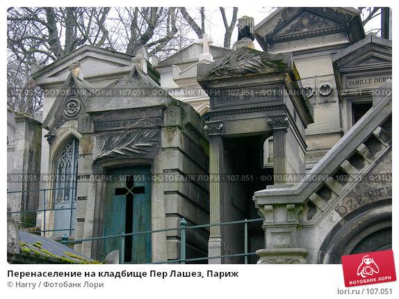 Перенаселение на кладбище Пер Лашез, Париж, фото № 107051, снято 26 февраля 2006 г. (c) Harry / Фотобанк Лори