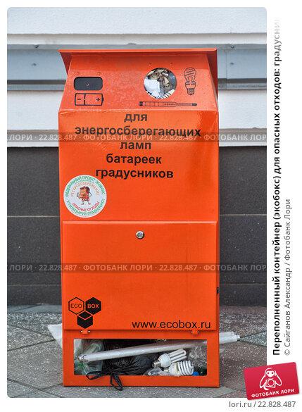 Купить «Переполненный контейнер (экобокс) для опасных отходов: градусников, батареек, энергосберегающих ламп», фото № 22828487, снято 11 мая 2016 г. (c) Сайганов Александр / Фотобанк Лори