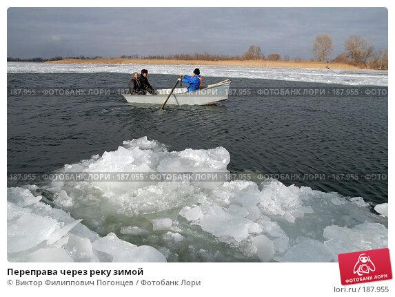 Переправа через реку зимой, фото № 187955, снято 18 января 2008 г. (c) Виктор Филиппович Погонцев / Фотобанк Лори