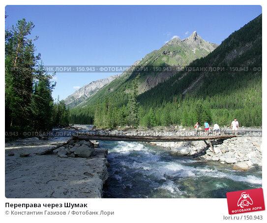 Переправа через Шумак, фото № 150943, снято 18 июля 2007 г. (c) Константин Газизов / Фотобанк Лори