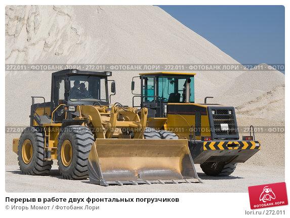 Перерыв в работе двух фронтальных погрузчиков, фото № 272011, снято 4 мая 2008 г. (c) Игорь Момот / Фотобанк Лори