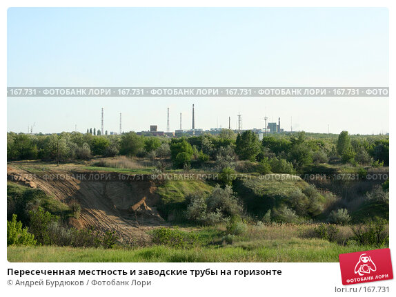 Пересеченная местность и заводские трубы на горизонте, фото № 167731, снято 26 мая 2007 г. (c) Андрей Бурдюков / Фотобанк Лори