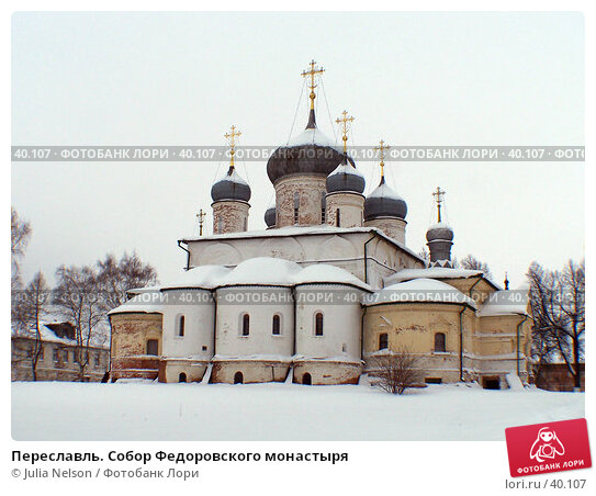 Переславль. Собор Федоровского монастыря, фото № 40107, снято 25 января 2005 г. (c) Julia Nelson / Фотобанк Лори