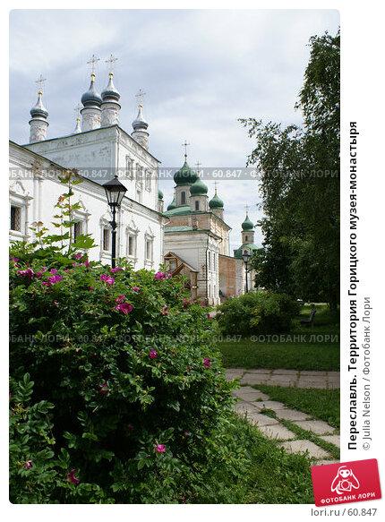 Купить «Переславль. Территория Горицкого музея-монастыря», фото № 60847, снято 30 июня 2007 г. (c) Julia Nelson / Фотобанк Лори