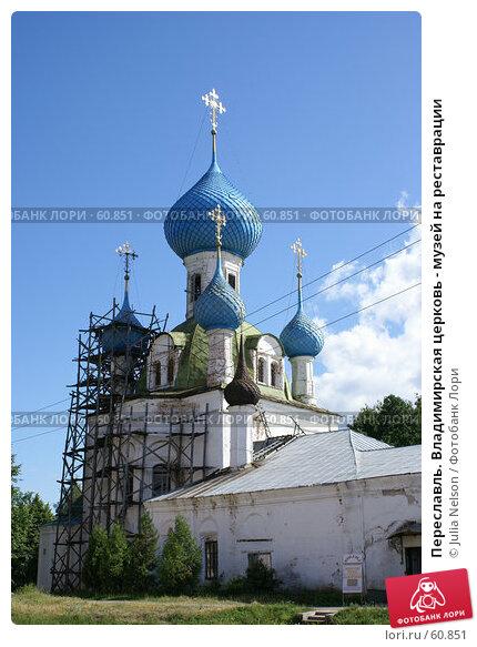 Купить «Переславль. Владимирская церковь - музей на реставрации», фото № 60851, снято 30 июня 2007 г. (c) Julia Nelson / Фотобанк Лори