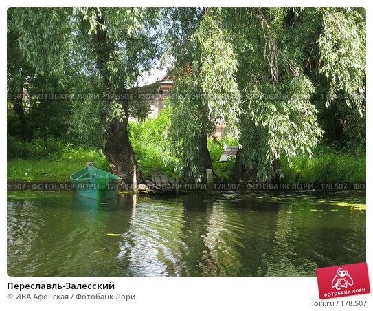 Переславль-Залесский, фото № 178507, снято 6 июля 2006 г. (c) ИВА Афонская / Фотобанк Лори