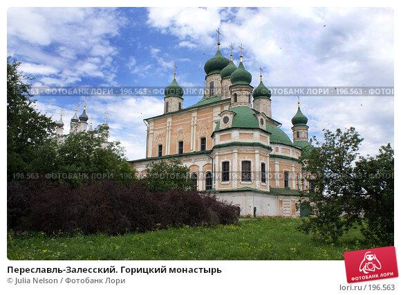 Купить «Переславль-Залесский. Горицкий монастырь», фото № 196563, снято 30 июня 2007 г. (c) Julia Nelson / Фотобанк Лори