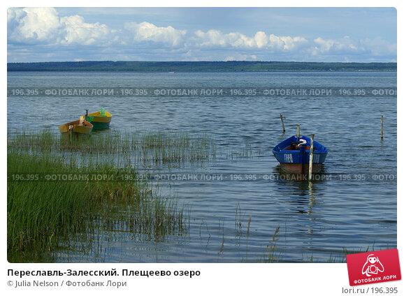 Купить «Переславль-Залесский. Плещеево озеро», фото № 196395, снято 30 июня 2007 г. (c) Julia Nelson / Фотобанк Лори