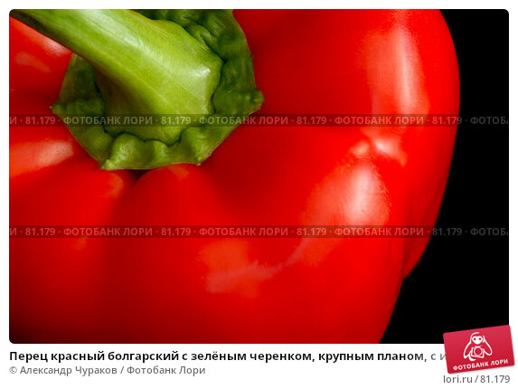 Купить «Перец красный болгарский с зелёным черенком, крупным планом, с избирательной фокусировкой, макро», фото № 81179, снято 24 марта 2007 г. (c) Александр Чураков / Фотобанк Лори