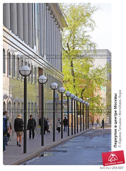 Купить «Переулок в центре Москвы», фото № 259607, снято 23 апреля 2008 г. (c) Ларина Татьяна / Фотобанк Лори
