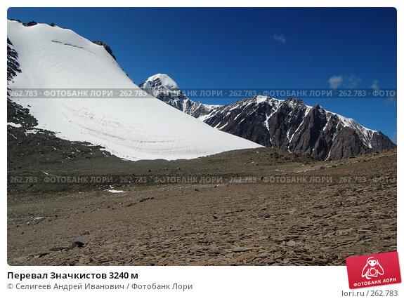 Перевал Значкистов 3240 м, фото № 262783, снято 27 августа 2007 г. (c) Селигеев Андрей Иванович / Фотобанк Лори
