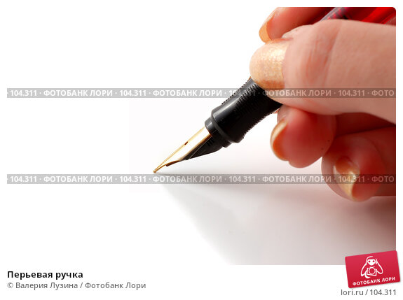 Перьевая ручка, фото № 104311, снято 22 октября 2016 г. (c) Валерия Потапова / Фотобанк Лори