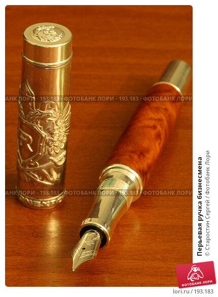 Перьевая ручка бизнесмена, фото № 193183, снято 3 февраля 2008 г. (c) Старостин Сергей / Фотобанк Лори
