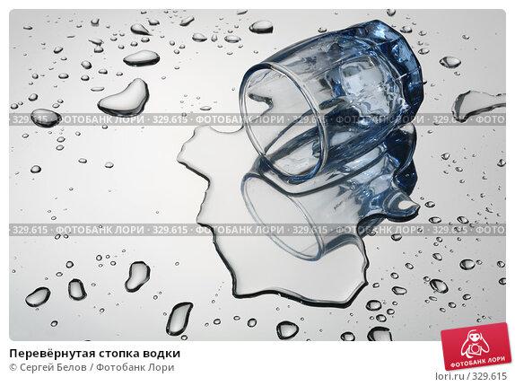 Перевёрнутая стопка водки, фото № 329615, снято 6 июня 2008 г. (c) Сергей Белов / Фотобанк Лори