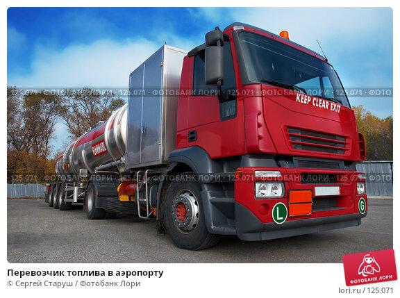 Купить «Перевозчик топлива в аэропорту», фото № 125071, снято 31 октября 2007 г. (c) Сергей Старуш / Фотобанк Лори