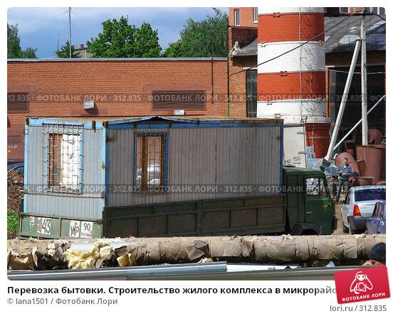 Перевозка бытовки. Строительство жилого комплекса в микрорайоне «1 Мая», Балашиха, Московская область, эксклюзивное фото № 312835, снято 4 июня 2008 г. (c) lana1501 / Фотобанк Лори