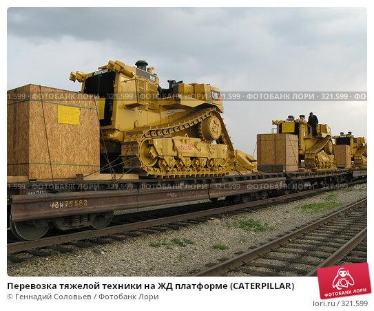 Перевозка тяжелой техники на ЖД платформе (CATERPILLAR), фото № 321599, снято 13 июня 2008 г. (c) Геннадий Соловьев / Фотобанк Лори