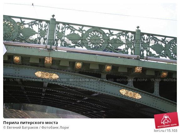 Перила питерского моста, фото № 15103, снято 11 августа 2006 г. (c) Евгений Батраков / Фотобанк Лори