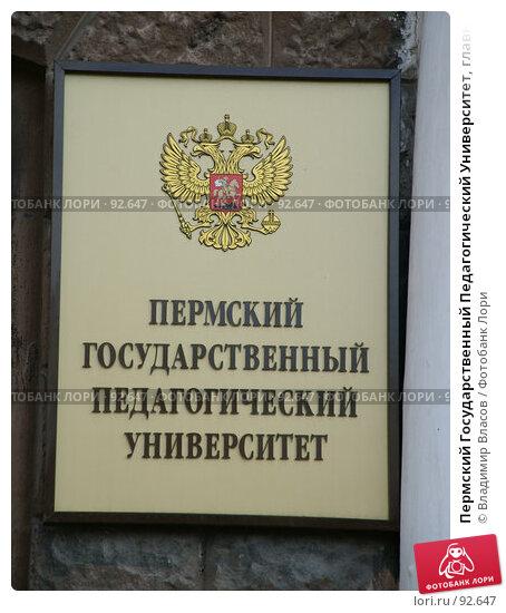 Пермский Государственный Педагогический Университет, главный корпус, фото № 92647, снято 4 октября 2007 г. (c) Владимир Власов / Фотобанк Лори