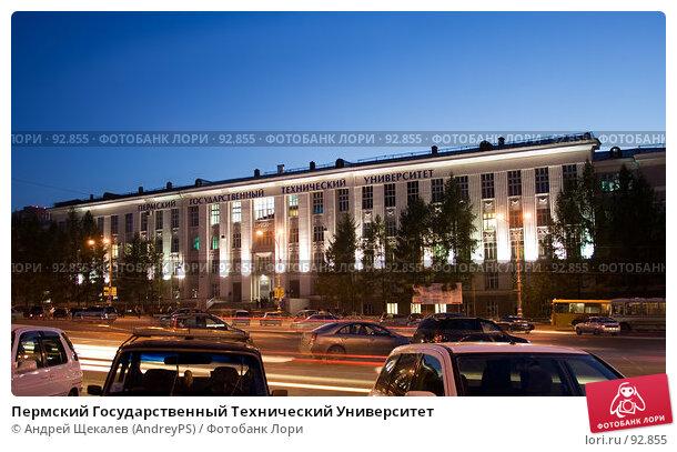 Пермский Государственный Технический Университет, фото № 92855, снято 4 октября 2007 г. (c) Андрей Щекалев (AndreyPS) / Фотобанк Лори