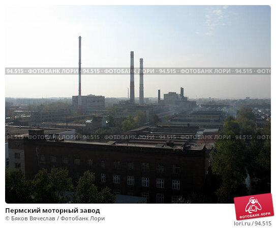 Пермский моторный завод, фото № 94515, снято 21 сентября 2006 г. (c) Бяков Вячеслав / Фотобанк Лори