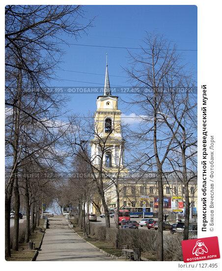 Пермский областной краеведческий музей, фото № 127495, снято 17 апреля 2007 г. (c) Бяков Вячеслав / Фотобанк Лори