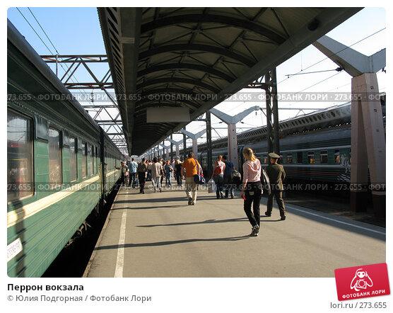 Перрон вокзала, фото № 273655, снято 3 мая 2008 г. (c) Юлия Селезнева / Фотобанк Лори