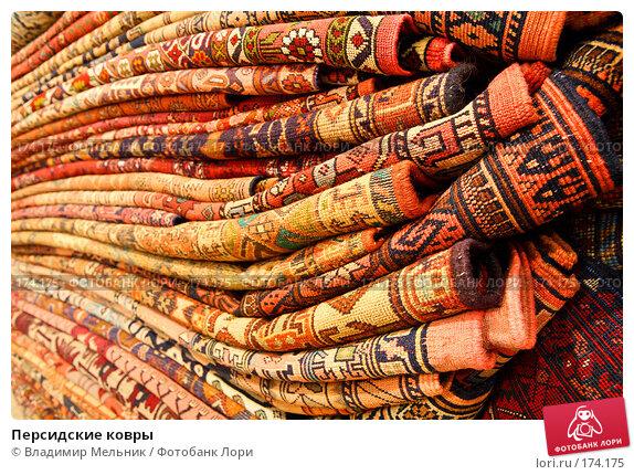 Купить «Персидские ковры», фото № 174175, снято 30 ноября 2007 г. (c) Владимир Мельник / Фотобанк Лори