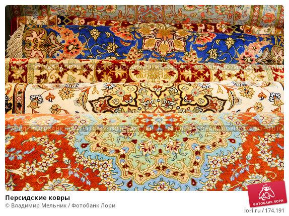 Персидские ковры, фото № 174191, снято 30 ноября 2007 г. (c) Владимир Мельник / Фотобанк Лори