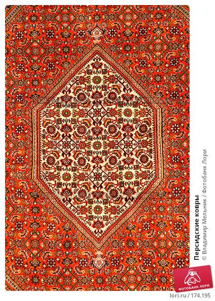 Персидские ковры, фото № 174195, снято 30 ноября 2007 г. (c) Владимир Мельник / Фотобанк Лори