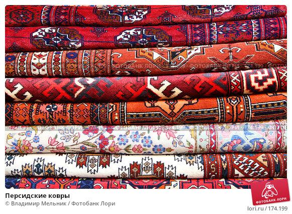 Персидские ковры, фото № 174199, снято 1 декабря 2007 г. (c) Владимир Мельник / Фотобанк Лори