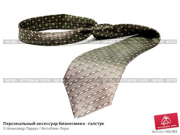 Купить «Персональный аксессуар бизнесмена - галстук», фото № 160983, снято 25 декабря 2006 г. (c) Александр Паррус / Фотобанк Лори