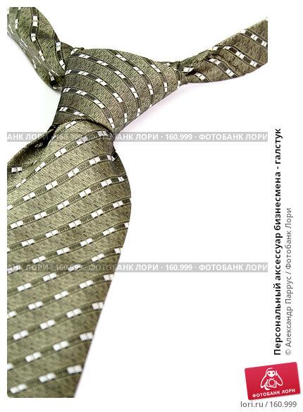 Купить «Персональный аксессуар бизнесмена - галстук», фото № 160999, снято 26 декабря 2006 г. (c) Александр Паррус / Фотобанк Лори