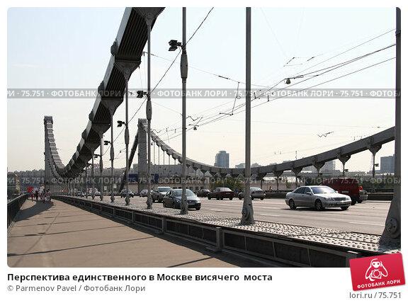 Перспектива единственного в Москве висячего  моста, фото № 75751, снято 23 августа 2007 г. (c) Parmenov Pavel / Фотобанк Лори