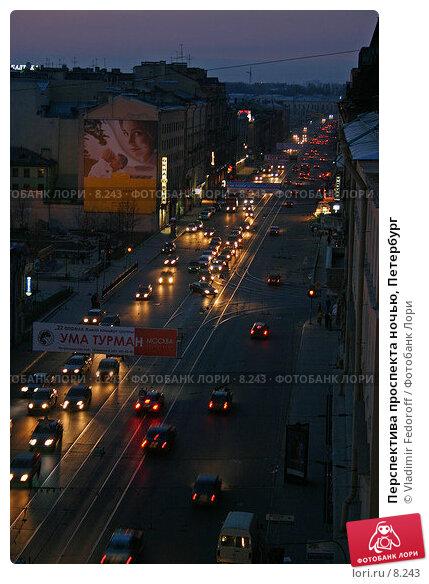 Перспектива проспекта ночью, Петербург, фото № 8243, снято 18 апреля 2005 г. (c) Vladimir Fedoroff / Фотобанк Лори