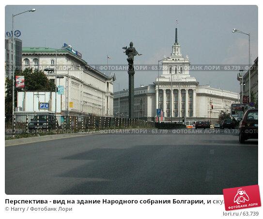 Перспектива - вид на здание Народного собрания Болгарии, и скульптуру Святой Софии со стороны бульвара, фото № 63739, снято 19 сентября 2003 г. (c) Harry / Фотобанк Лори