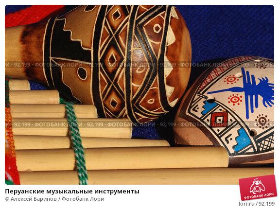 Перуанские музыкальные инструменты, фото № 92199, снято 3 октября 2007 г. (c) Алексей Баринов / Фотобанк Лори