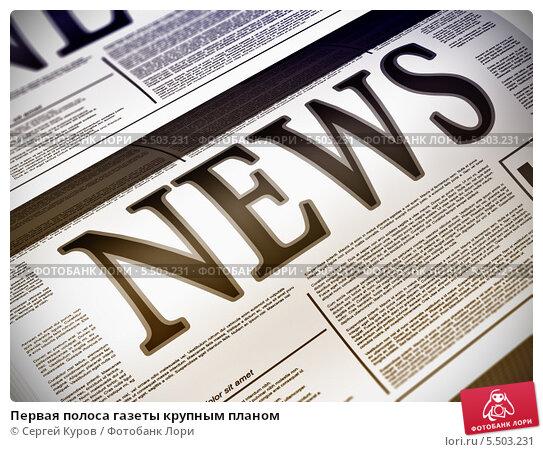 Купить «Первая полоса газеты крупным планом», иллюстрация № 5503231 (c) Сергей Куров / Фотобанк Лори
