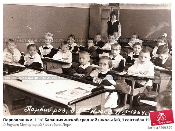 """Первоклашки. 1 """"в"""" Балашихинской средней школы №3, 1 сентября 1964 года, фото № 299379, снято 27 октября 2016 г. (c) Эдуард Межерицкий / Фотобанк Лори"""
