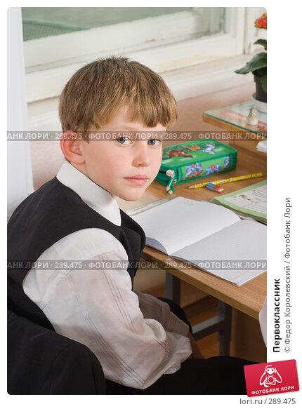 Купить «Первоклассник», фото № 289475, снято 25 апреля 2008 г. (c) Федор Королевский / Фотобанк Лори