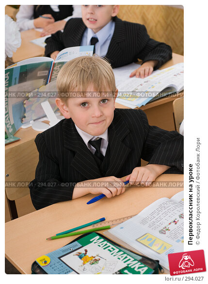 Первоклассник на уроке, фото № 294027, снято 14 мая 2008 г. (c) Федор Королевский / Фотобанк Лори