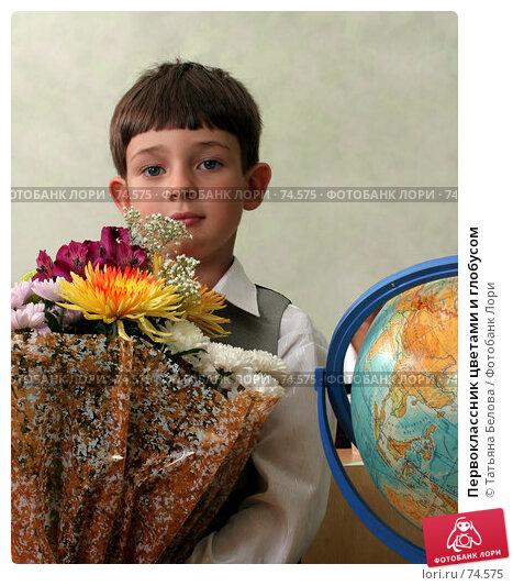 Первоклассник цветами и глобусом, фото № 74575, снято 19 августа 2007 г. (c) Татьяна Белова / Фотобанк Лори