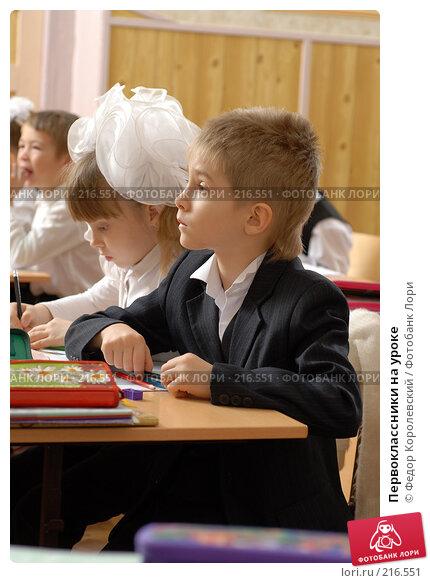 Первоклассники на уроке, фото № 216551, снято 5 февраля 2008 г. (c) Федор Королевский / Фотобанк Лори