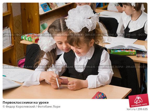 Первоклассники на уроке, фото № 299635, снято 14 мая 2008 г. (c) Федор Королевский / Фотобанк Лори