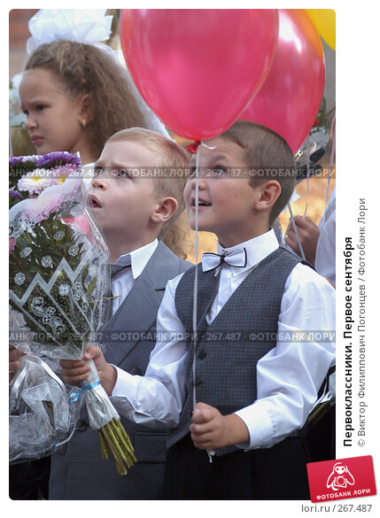 Купить «Первоклассники. Первое сентября», фото № 267487, снято 1 сентября 2003 г. (c) Виктор Филиппович Погонцев / Фотобанк Лори
