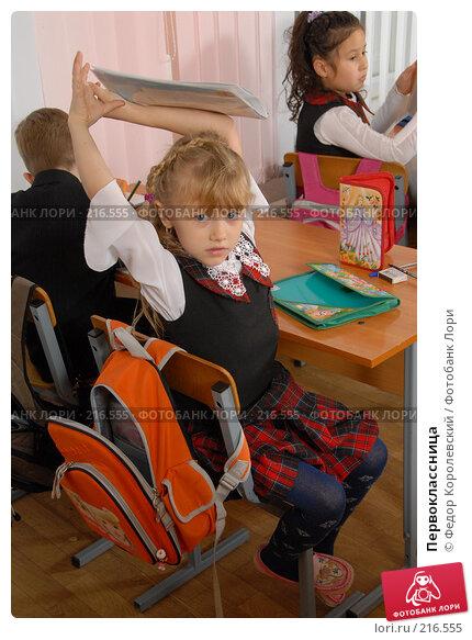 Первоклассница, фото № 216555, снято 29 ноября 2007 г. (c) Федор Королевский / Фотобанк Лори