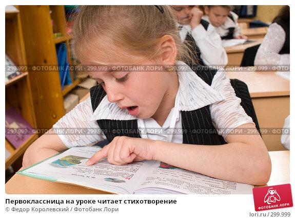 Первоклассница на уроке читает стихотворение, фото № 299999, снято 14 мая 2008 г. (c) Федор Королевский / Фотобанк Лори